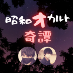 昭和オカルト奇譚 さんのプロフィール写真