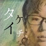タケイチ@うしみつ部屋 さんのプロフィール写真