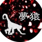 夢猿【弐】怪談朗読 のプロフィール写真